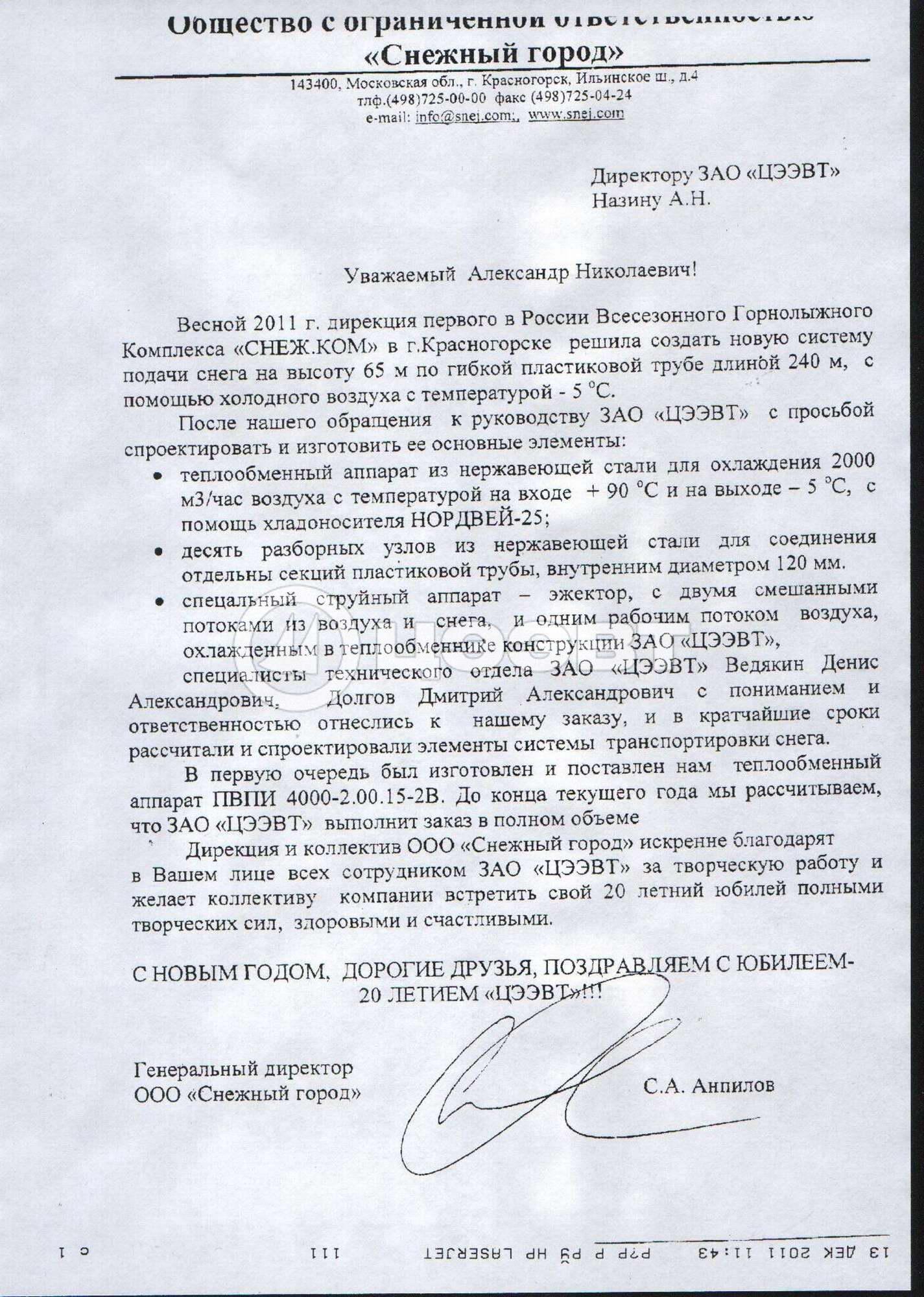 ООО «Снежный город», Москва