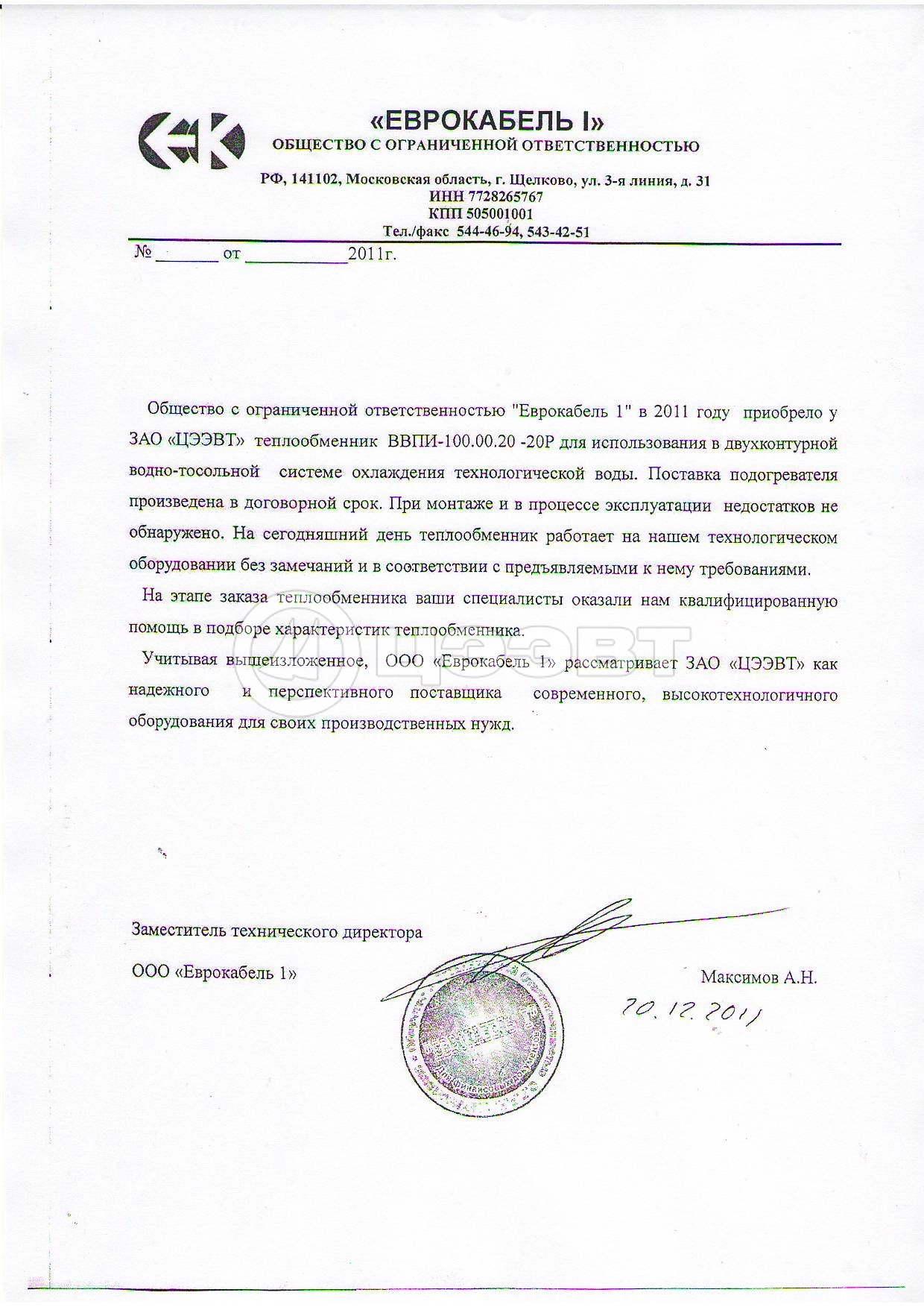 """ООО """"Еврокабель 1"""", Щелково"""